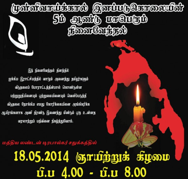 UK Rally to commemorate fifth anniversary of Mullivaikkal Massacre