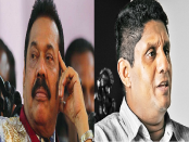 sajith and mahinda